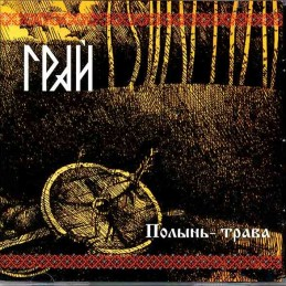 Grai - Polyn-Trava (re-issue)